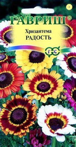 Хризантема Радость 0,5 гр.