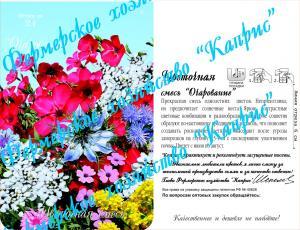 """цветочная смесь """"Очарование""""  (20пак*2 гр.)"""