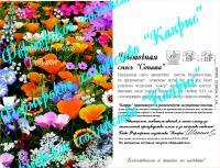 """цветочная смесь """"Соната"""" (20пак*1,5 гр.)"""