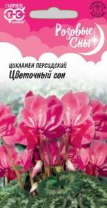 Цикламен Цветочный сон 3 шт. Розовые сны!