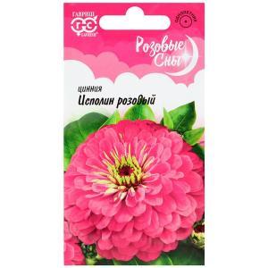 Цинния Исполин розовый 0,3 гр. серия Розовые сны
