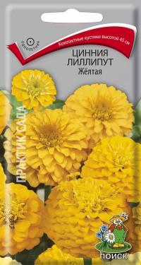 Цинния Лилипут Желтая 0,4 гр.