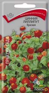 Цинния Лилипут Красная 0,4 гр.