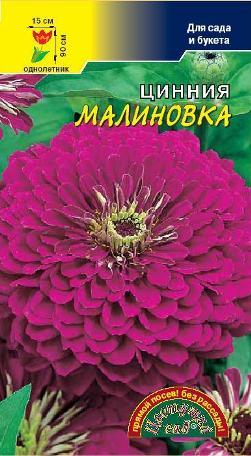 Цинния Малиновка 0,3 гр.