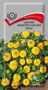 Цинния Фея Желтая 0,1 гр. низкорослая