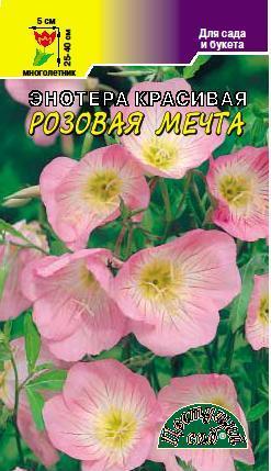 Энотера Розовая мечта 0,05 гр.