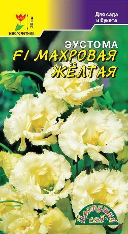 Эустома Махровая желтая 5 шт.