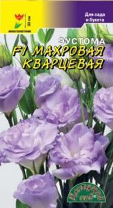 Эустома Махровая Кварцевая F1 5 шт.