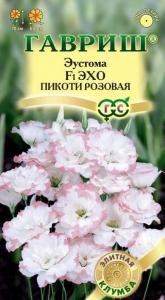 Эустома Эхо Пикоти розовая F1 5 шт. (Саката)