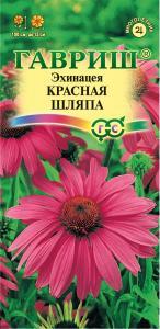 Эхинацея Красная шляпа 0,1 гр.