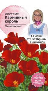 Эшшольция Карминный король 0,5 гр. (семена от Ганичкиной)