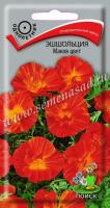 Эшшольция Маков цвет 0,2 гр.