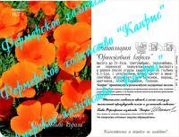 Эшшольция Оранжевый Король (20пак*0,5 гр.)