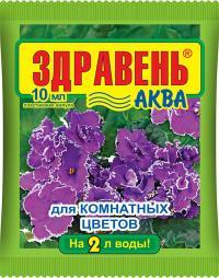 Здравень Аква Комнатные Цветы ампула 10 мл.