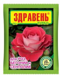 Здравень роза, сенполия, бегония 30 гр.