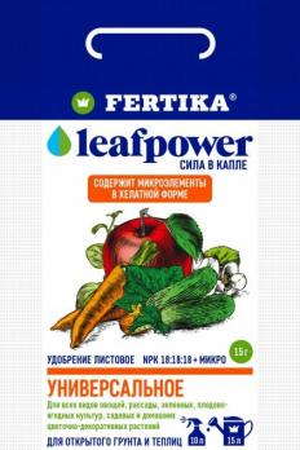 Фертика Leaf POWER водорастворимое Универсальное 15 гр.