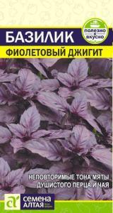 Базилик Фиолетовый Джигит 0,3 гр.