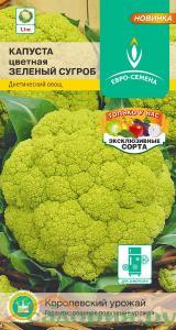 Капуста цветная Зеленый сугроб 0,3 гр.