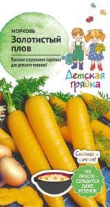 Морковь Золотистый плов 0,3г (Детская грядка)