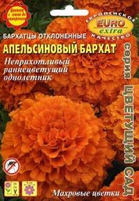 Бархатцы Апельсиновый бархат откл. 0,15 гр.