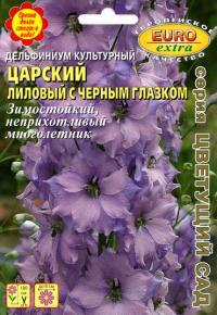 Дельфиниум Царский лиловый с черным глазком 0,1 гр.