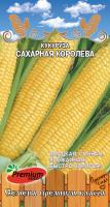 Кукуруза Сахарная Королева 5 гр.