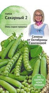 Горох Сахарный 2 10г (семена от Ганичкиной)