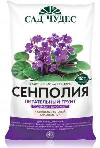 Грунт Сенполия 2,5 литра.