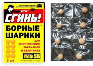 Борные шарики Сгинь! Дохлокс Яд №56  в коробке