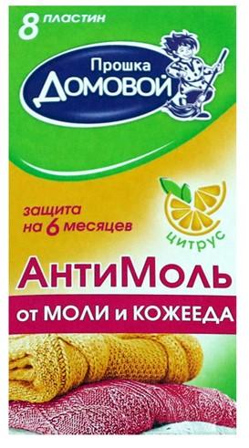 Антимоль Домовой пласт. в короб. цитрус