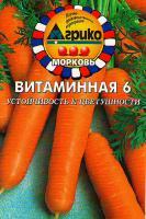 Морковь Витаминная 300др