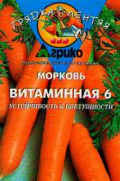 Морковь Витаминная 6 300др (ГЛ)