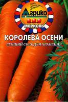 Морковь Королева Осени 300др