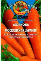 Морковь Московская зимняя 300др (ГЛ)
