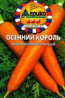 Морковь Осенний король 300др