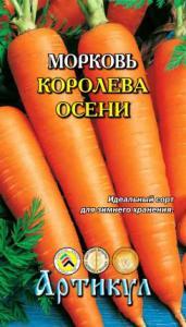 Морковь Королева осени (лента) 8м