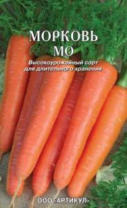 Морковь Мо (лента) 8м