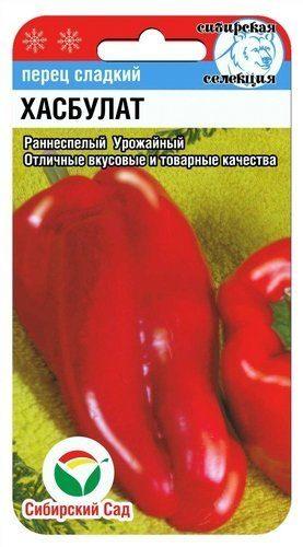Перец Хасбулат 15 шт.