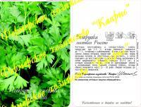 Петрушка листовая Риалто (20пак*2г) Нидерланды
