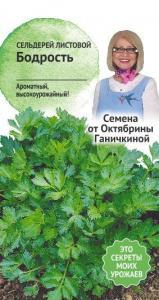 Сельдерей листовой Бодрость 0,3г (семена от Ганичкиной)