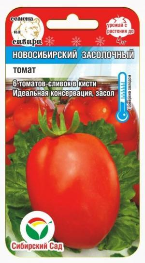 Томат Новосибирский засолочный 20 шт.