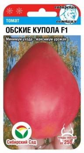 Томат Обские купола F1 15 шт.