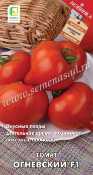 Томат Огневский F1 12 шт.