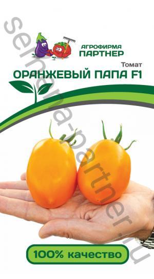 Томат Оранжевый папа 10 шт.