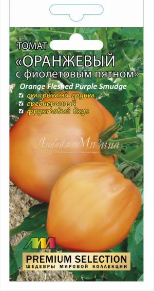 Томат Оранжевый с фиолетовым пятном 5 шт.