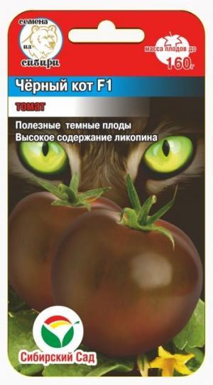 Томат Черный кот F1 15 шт.