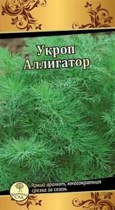 Укроп Аллигатор 3,3 гр.
