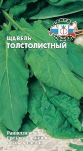 Щавель Толстолистный 0,5г