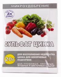 Сульфат Цинка 20 гр.