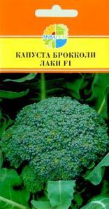 Капуста брокколи Лаки 15шт